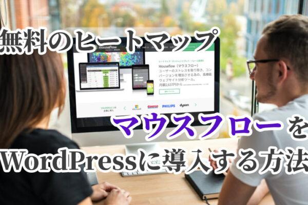 WordPressに無料のヒートマップ【マウスフロー】を導入する方法