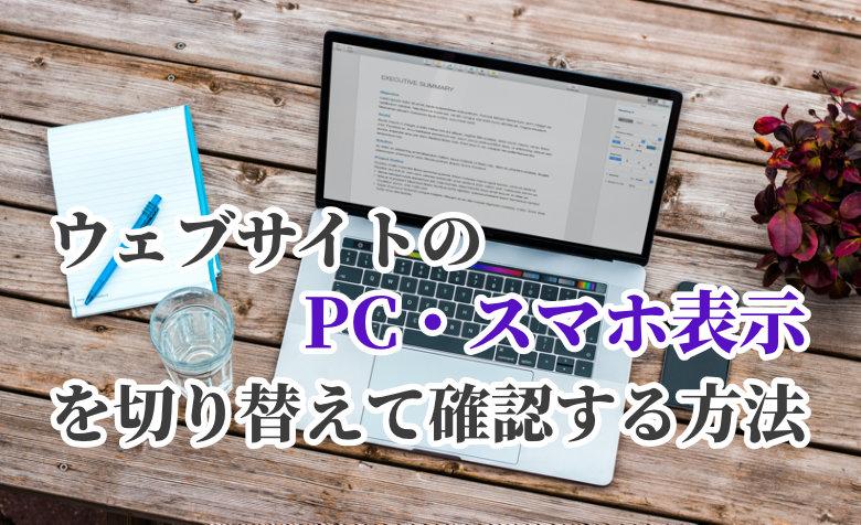 ウェブサイトのPC・スマホ表示を切り替えて確認する方法【Chrome】