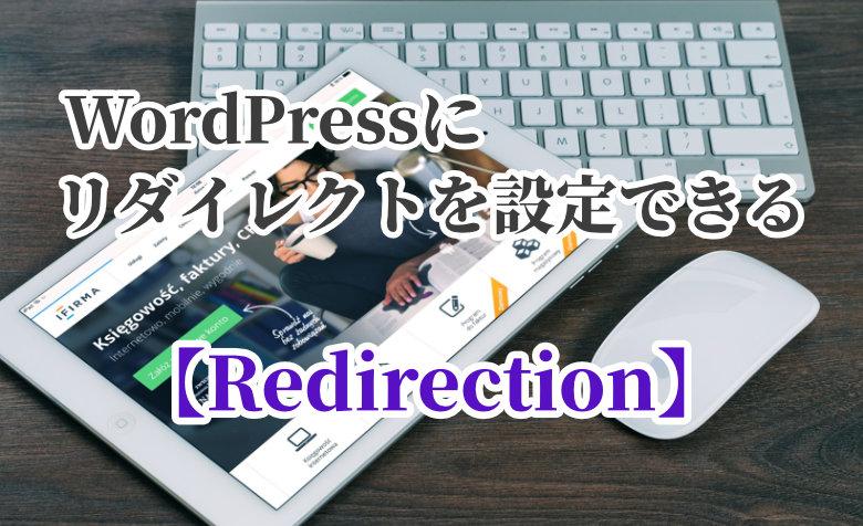 WordPressにリダイレクトを設定できるプラグイン【Redirection】