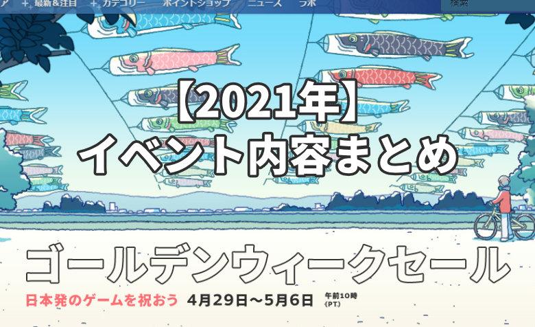 【2021年】Steamでゴールデンウイークセール開催中!イベント内容まとめ