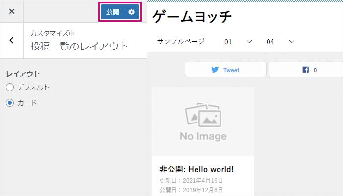 「公開」をクリック