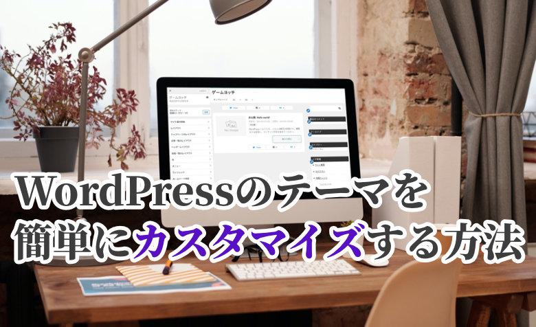 WordPressのテーマを簡単にカスタマイズする方法【初心者向け】
