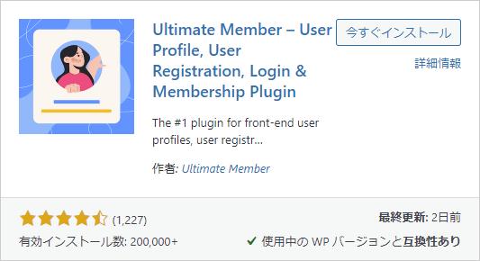 Ultimate Member