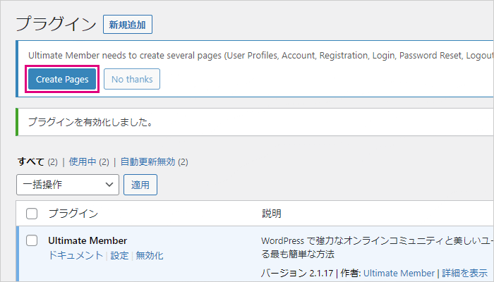 「Create Pages」をクリック