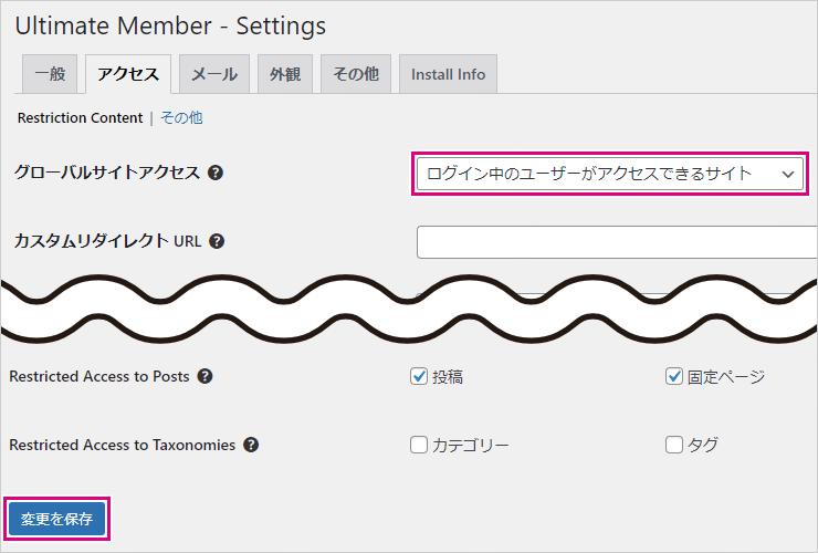 「ログイン中のユーザー」に変更して「変更を保存」をクリック