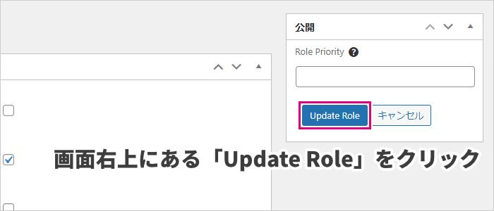 「Update Role」をクリック