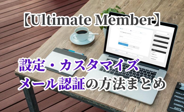 【Ultimate Member】設定・カスタマイズ・メール認証の方法まとめ