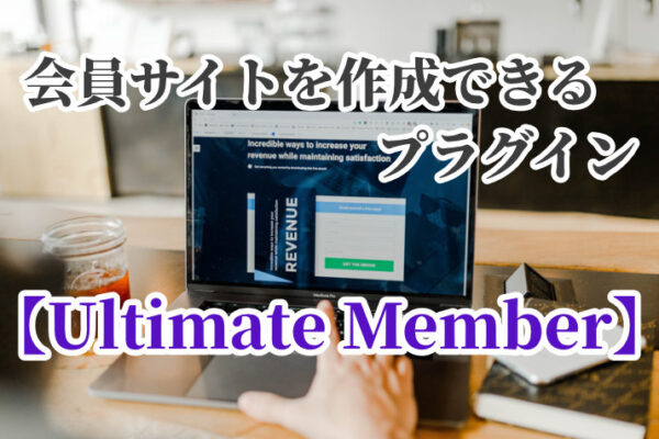 WordPressで会員サイトを作成できるプラグイン【Ultimate Member】