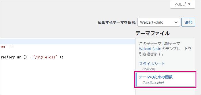 テーマのための関数(functions.php)