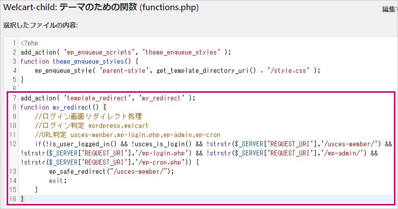 一番下の行にソースコードを貼り付け