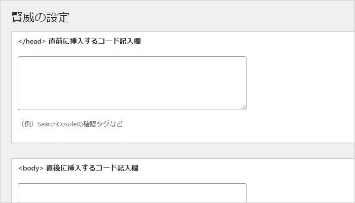設定からそのままコードを入力可能
