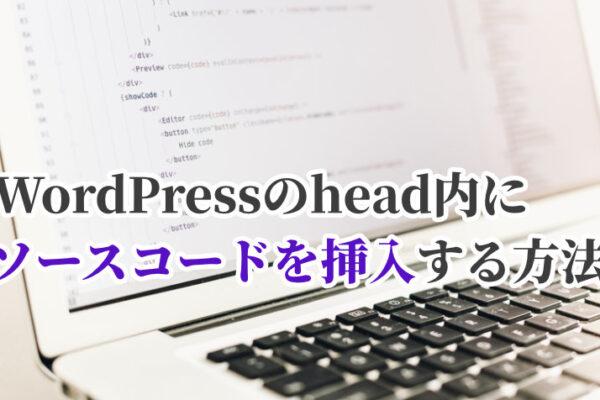 WordPressのhead内にソースコードを挿入する方法【functions.php】