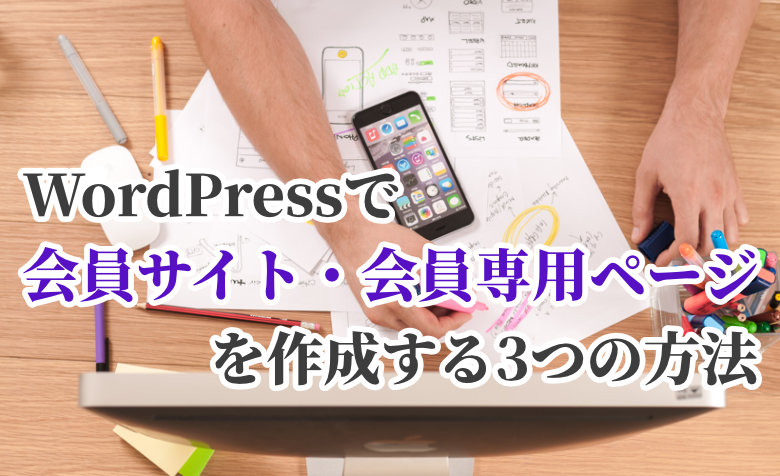 WordPressで会員サイト・会員専用ページを作成する【3つの方法】