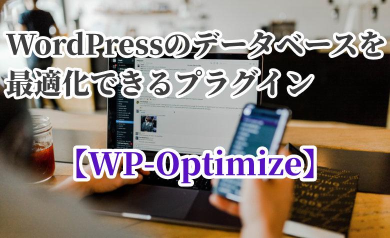 WordPressのデータベースを最適化できるプラグイン【WP-Optimize】