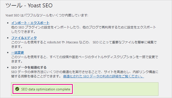 「SEO data optimization complete」が表示されたら完了