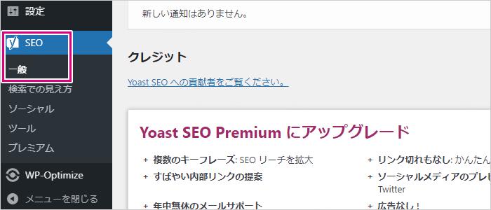 「SEO」→「一般」をクリック