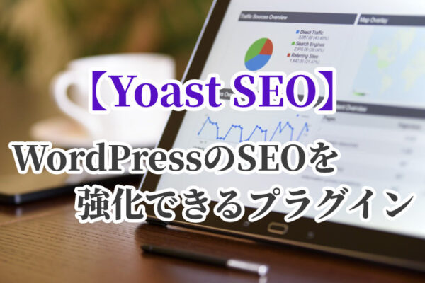 WordPressのSEOを強化できるおすすめプラグイン 【Yoast SEO】