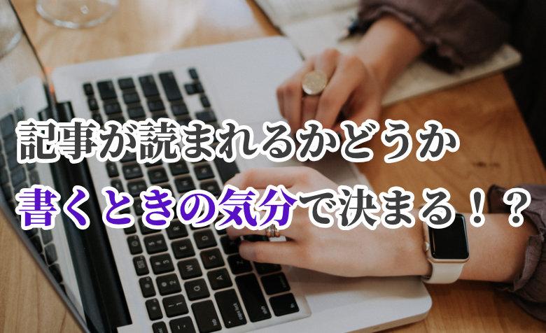 【ブログ記事】読まれるかどうかは書くときの気分によって決まる