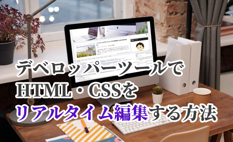 デベロッパーツールでHTML・CSSをリアルタイム編集する方法【Chrome】