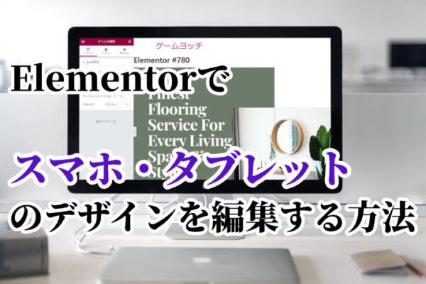 Elementorでスマホ・タブレットのレスポンシブデザインを編集する方法