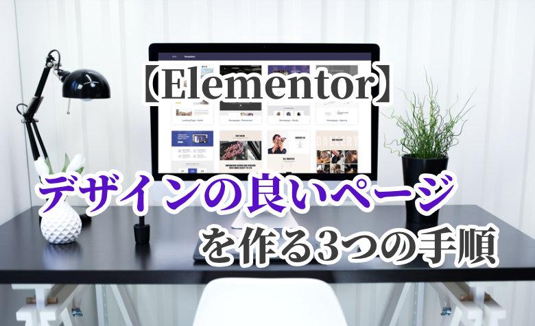 【Elementor】テンプレートからデザインの良いページを作る3つの手順