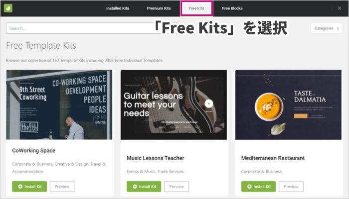 「Free Kits」を選択