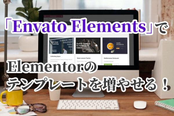 Elementorの「Envato Elements」とは?新規テンプレートの使い方
