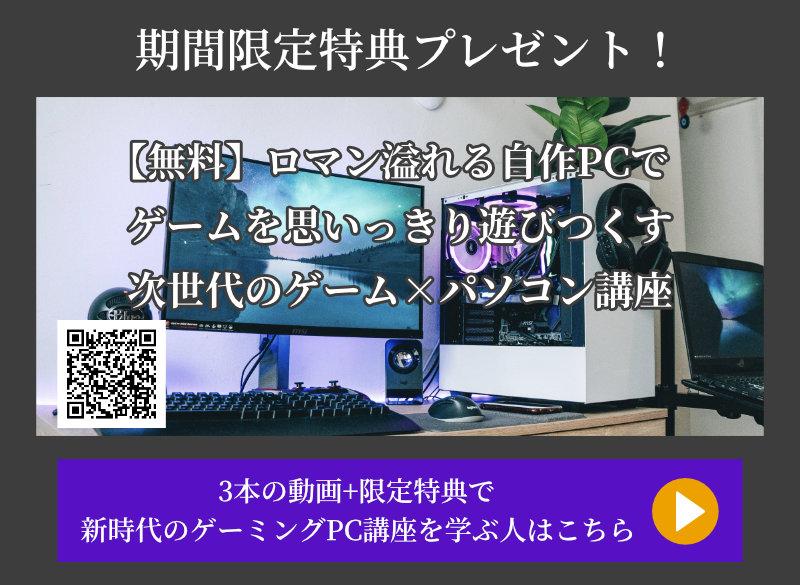 GPC講座 ゲーム・パソコン・クロスオーバー