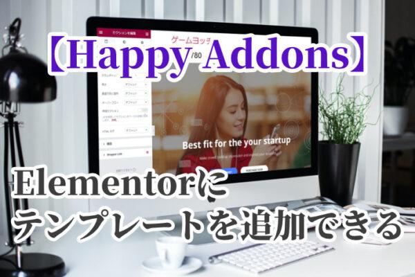 Elementorにテンプレートを追加できる「Happy Addons」の使い方