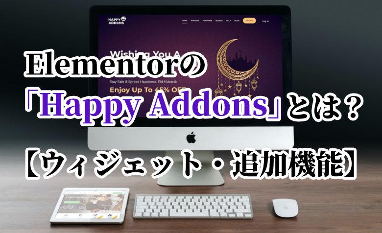 Elementorの「Happy Addons」とは?ウィジェット・追加機能について