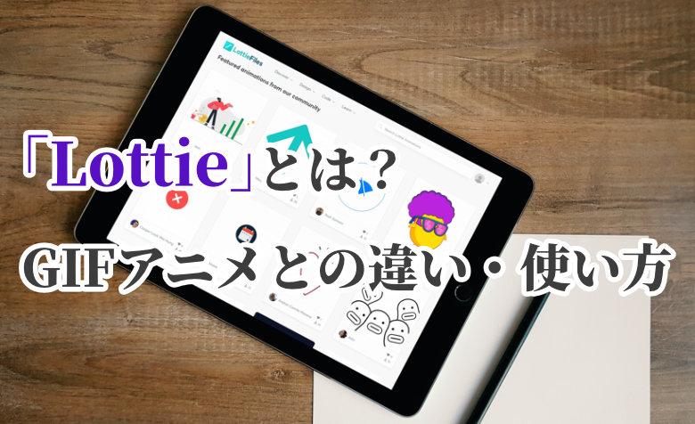 「Lottie」とは?GIFアニメとの違い・特徴・使い方を紹介!