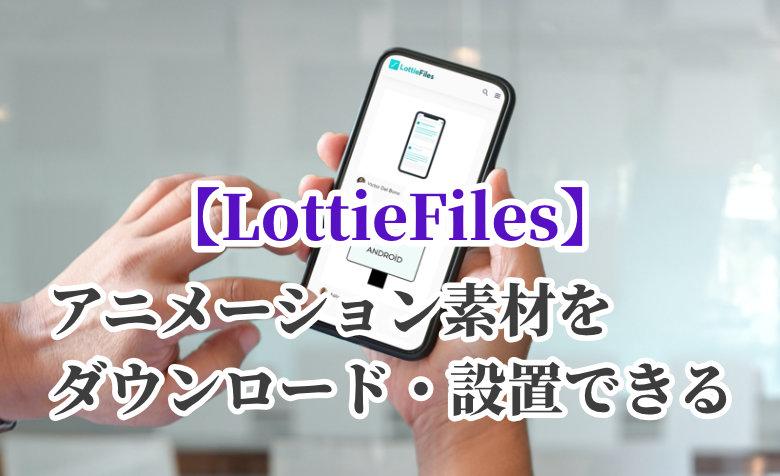 フリーのアニメーション素材をダウンロードできる【LottieFiles】