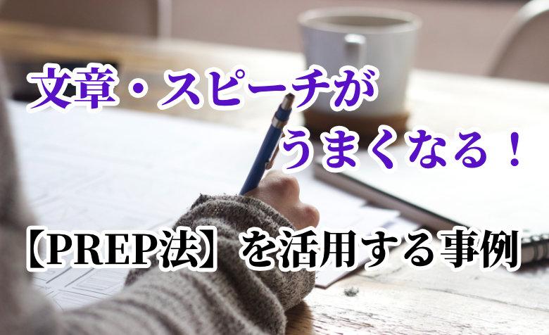 文章・スピーチがうまくなる!PREP法を活用する事例を紹介【ブログ】