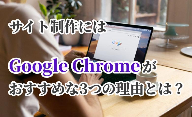 サイト制作には「Google Chrome」がおすすめな3つの理由とは?
