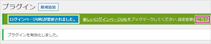 ログインURLの変更通知