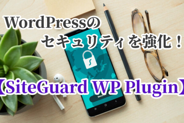 WordPressのセキュリティを強化!【SiteGuard WP Plugin】の使い方