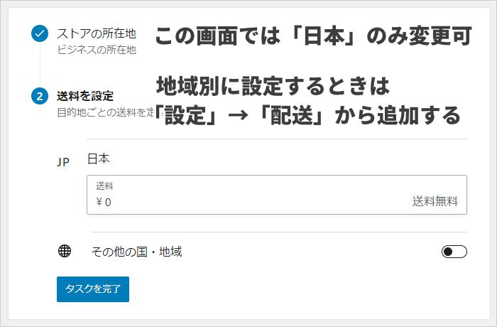 送料の初期設定では、「日本」のみ変更できます。