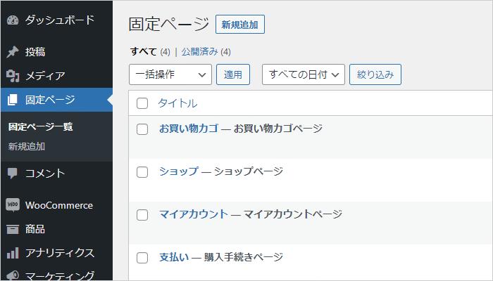 WooCommerceで追加される固定ページ