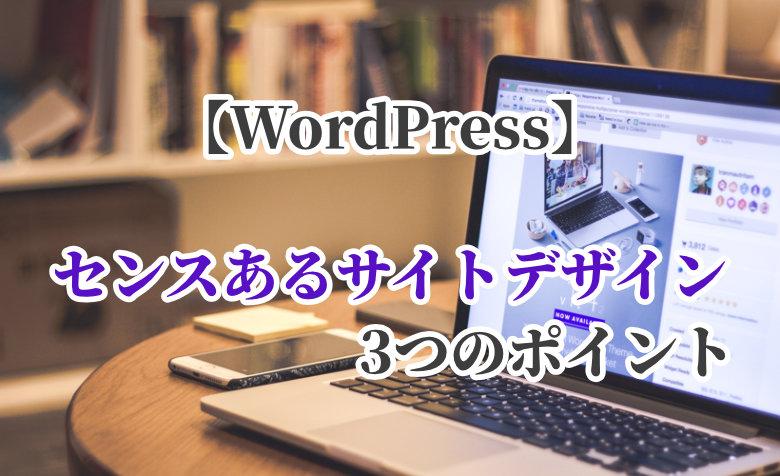 WordPressでセンスあるサイトデザインにするための3つのポイント