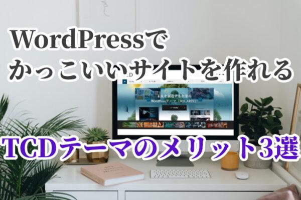 WordPressでかっこいいサイトを作れる「TCDテーマ」のメリット3選