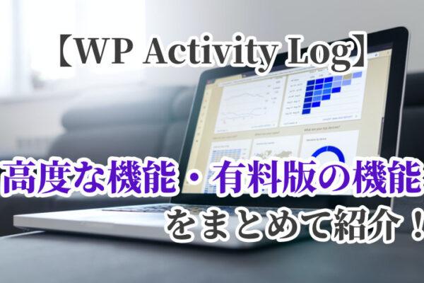 【WP Activity Log】高度な機能と有料版の機能をまとめて紹介!