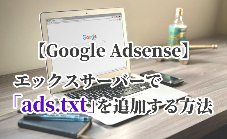 エックスサーバーで「ads.txt」の設定を追加する方法【Google AdSense】