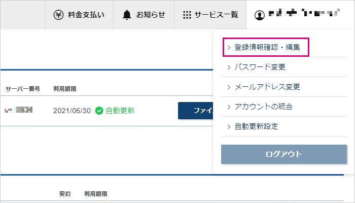 「登録情報確認・編集」をクリック