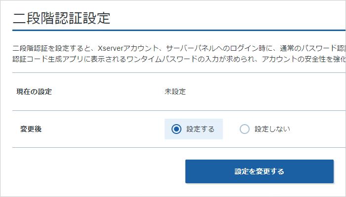 「設定する」をチェックを入れてから「設定を変更する」をクリック