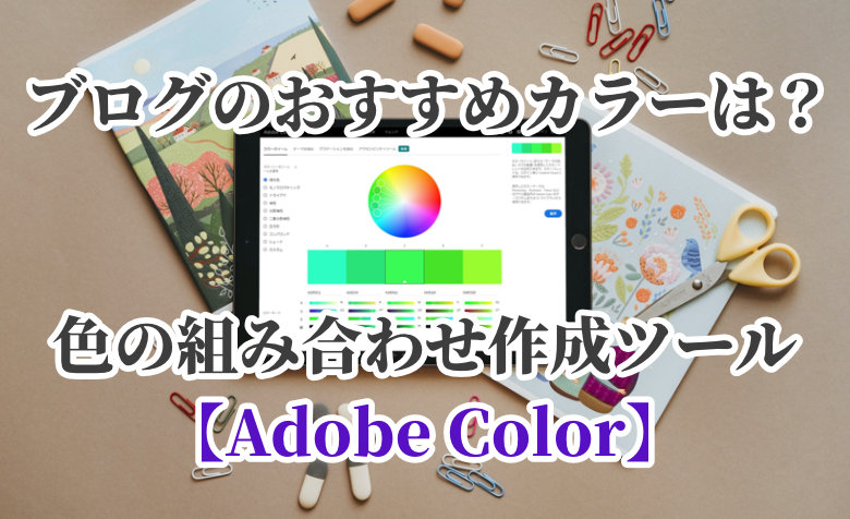 ブログのおすすめカラーは?色の組み合わせ作成ツール【Adobe Color】