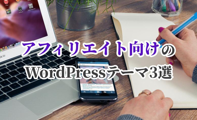 アフィリエイト向けのおすすめWordPressテーマ3選【ブログ・サイト】