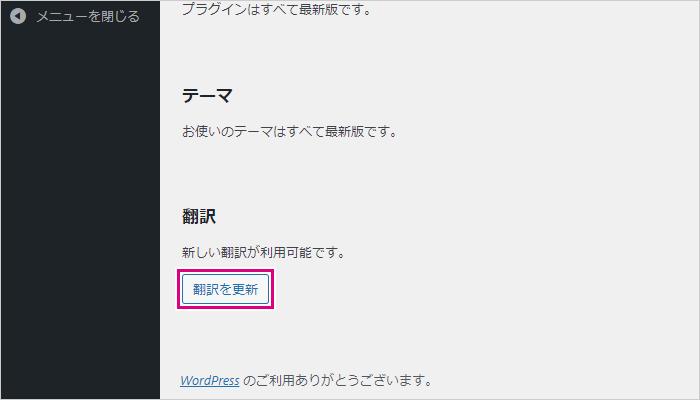 Elementor Pro 翻訳