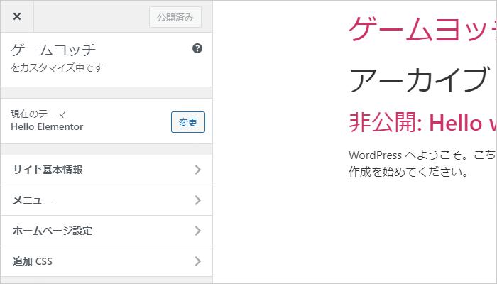 Hello Elementor(日本語)