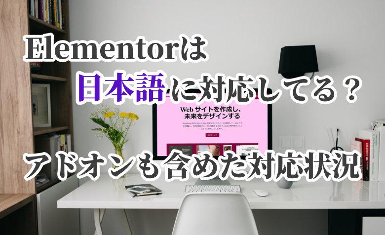 Elementorは日本語に対応してる?アドオンも含めた対応状況まとめ