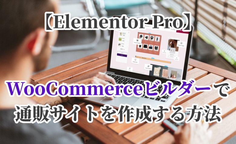 【Elementor Pro】WooCommerceビルダーで通販サイトを作成する方法